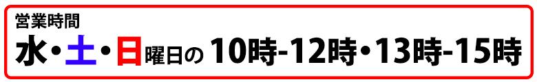 営業時間水・土・日の10時-12時・13時-15時